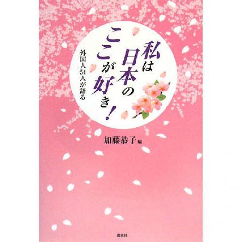 私は日本のここが好き! 外国人54人が語る/加藤恭子