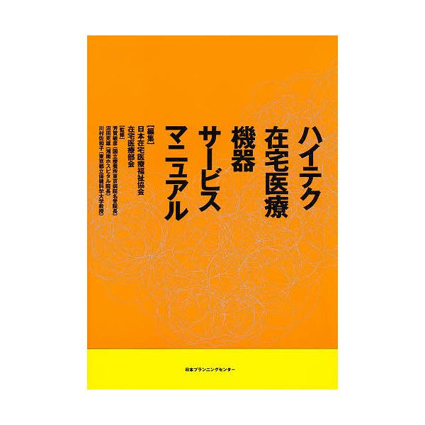 ハイテク在宅医療機器サービスマニュアル/日本在宅医療福祉協会在宅医療部会
