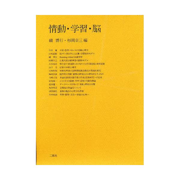情動・学習・脳/磯博行/杉岡幸三