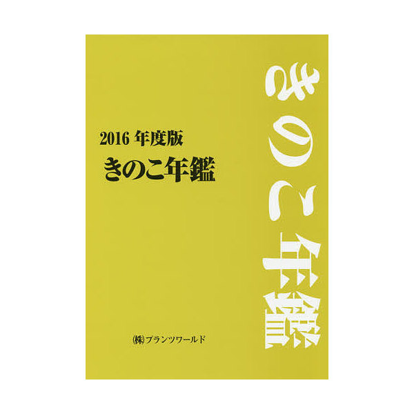きのこ年鑑 2016年度版
