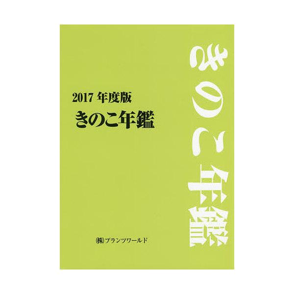 きのこ年鑑 2017年度版