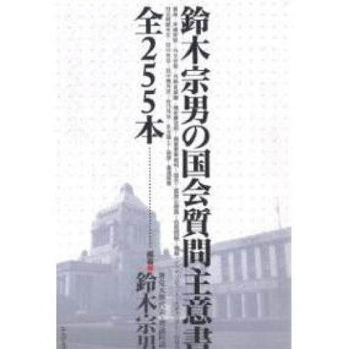 鈴木宗男の国会質問主意書 全255本/鈴木宗男