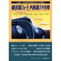 横浜製フォード、大阪製アメリカ車 1936年陸軍国産車保護立法で生産阻止/サトウマコト