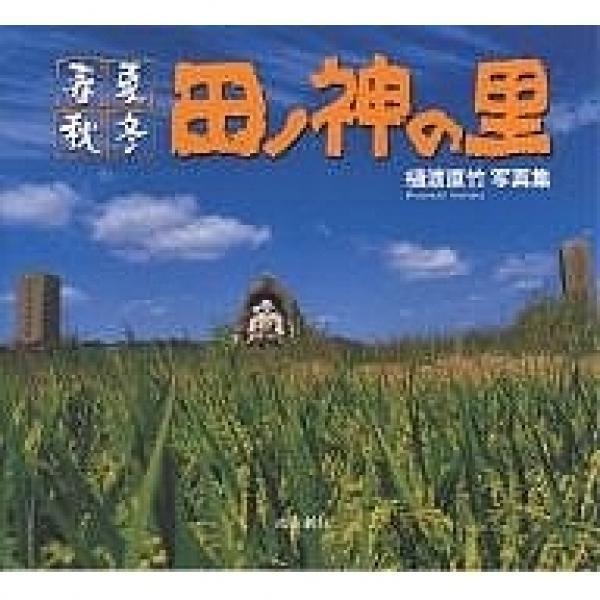 田ノ神の里 春夏秋冬 樋渡直竹写真集/樋渡直竹