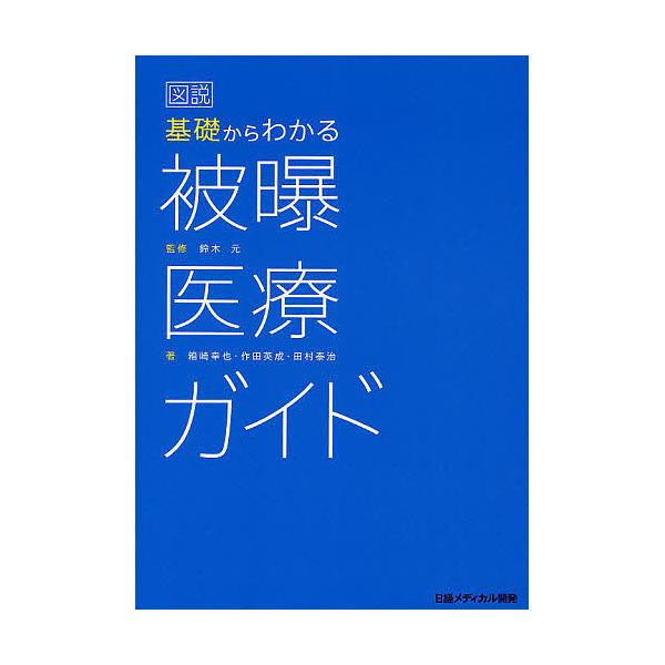 図説基礎からわかる被曝医療ガイド/鈴木元/箱崎幸也/作田英成