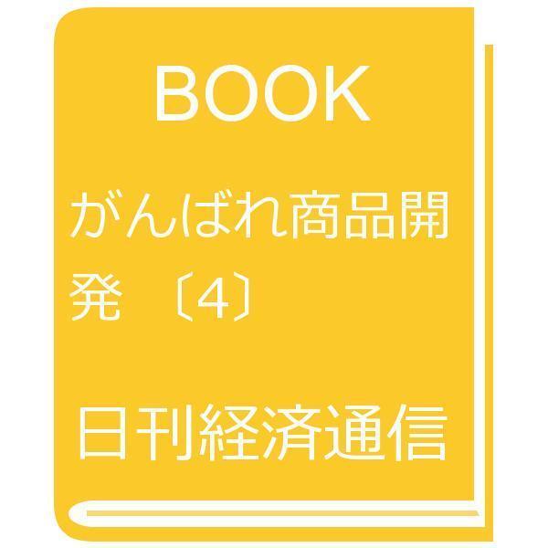 がんばれ商品開発 〔4〕/日刊経済通信社調査出版部