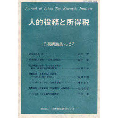人的役務と所得税/日本税務研究センター