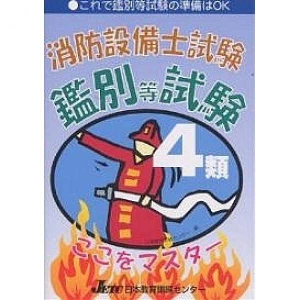 消防設備士試験4類鑑別等試験ここをマスター/日本教育訓練センター