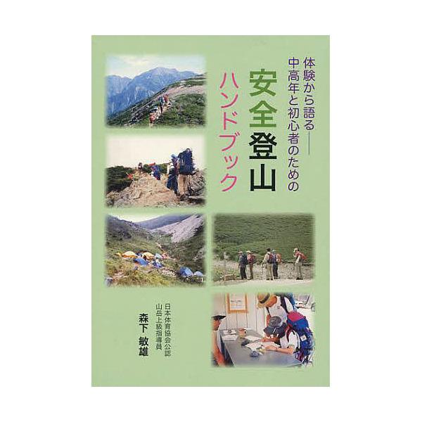安全登山ハンドブック 体験から語る-中高年と初心者のための/森下敏雄
