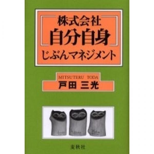 株式会社自分自身 じぶんマネジメント/戸田三光