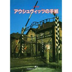 アウシュヴィッツの手紙 アウシュヴィッツ・ビルケナウ博物館を訪ねて 写真物語/平和博物館を創る会