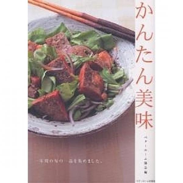 かんたん美味/ベターホーム協会/レシピ
