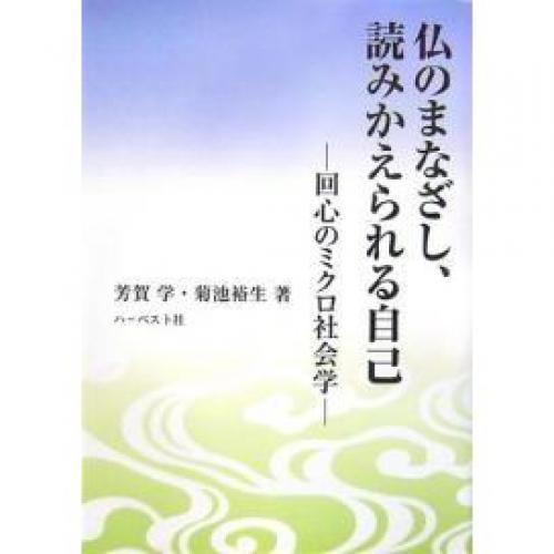 仏のまなざし、読みかえられる自己 回心のミクロ社会学/芳賀学/菊池裕生