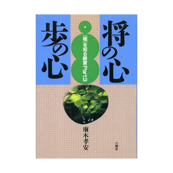 将の心、歩の心 「程」を知る経営 Part 3/廣木孝安