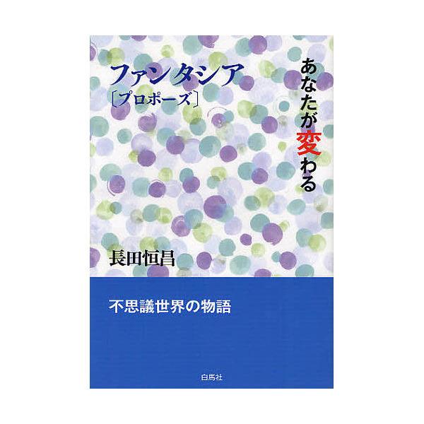 ファンタシア〈プロポーズ〉 不思議世界の物語 あなたが変わる/長田恒昌