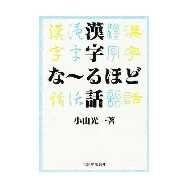 漢字な~るほど話/小山光一