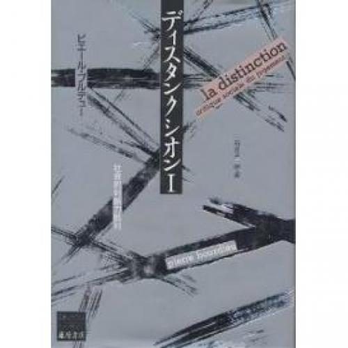 ディスタンクシオン 社会的判断力批判 1/ピエール・ブルデュー/石井洋二郎