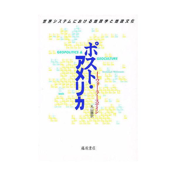ポスト・アメリカ 世界システムにおける地政学と地政文化/I.ウォーラーステイン/丸山勝