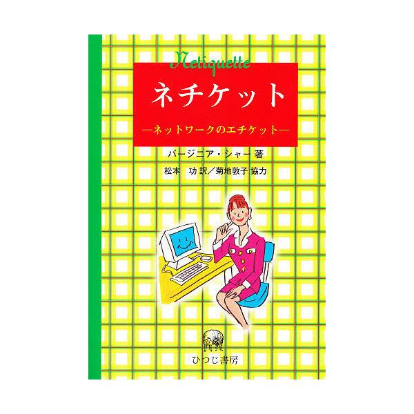 ネチケット ネットワークのエチケット/バージニア・シャー/松本功