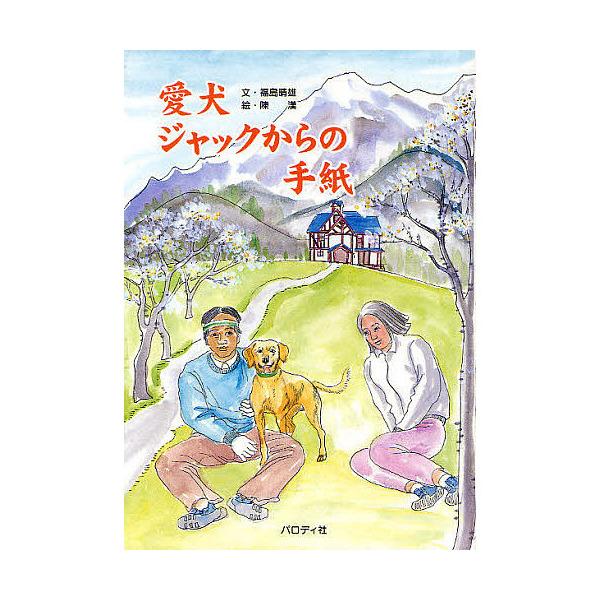 愛犬ジャックからの手紙/福島晴雄/陳漢