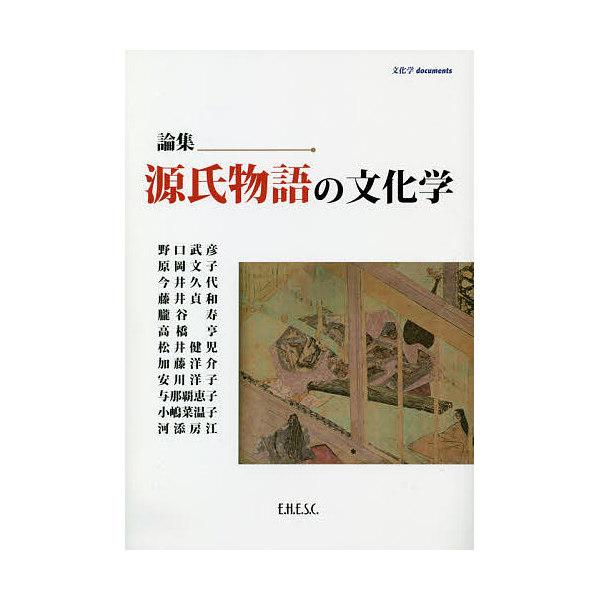 LOHACO - 源氏物語の文化学 論集...
