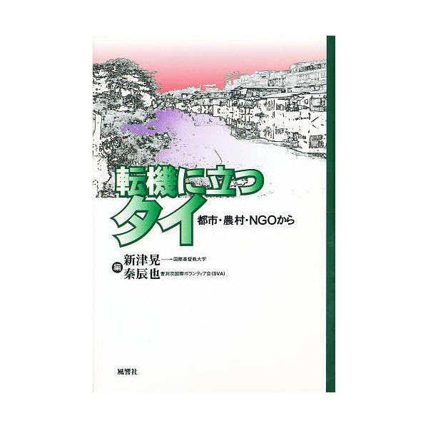 転機に立つタイ 都市・農村・NGOから/新津晃一/秦辰也