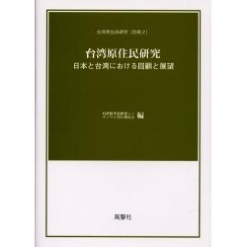 台湾原住民研究 日本と台湾における回顧と展望/台湾原住民研究シンポジウム実行委員会