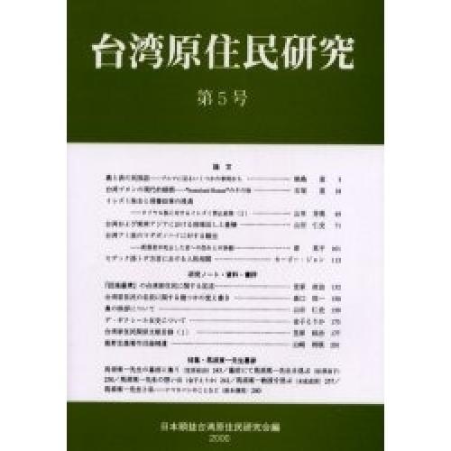台湾原住民研究 第5号/日本順益台湾原住民研究会