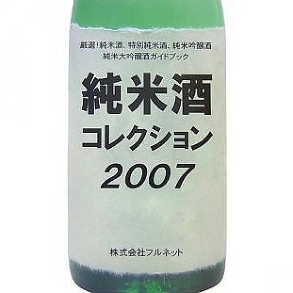 純米酒コレクション 厳選!純米酒、特別純米酒、純米吟醸酒 純米大吟醸酒ガイドブック 2007