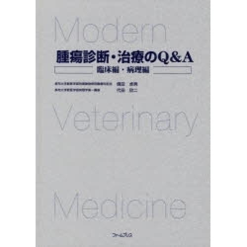 腫瘍診断・治療のQ&A 臨床・病理編