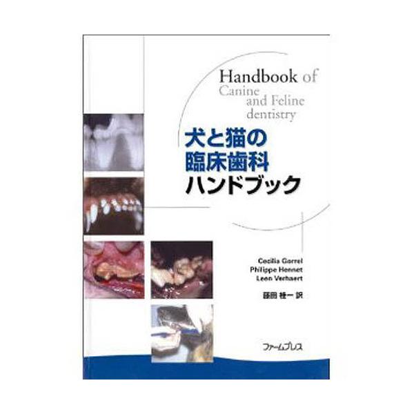 犬と猫の臨床歯科ハンドブック/C.ゴーレル/P.ヘネット