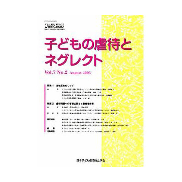 子どもの虐待とネグレクト 日本子ども虐待防止学会学術雑誌 第7巻第2号