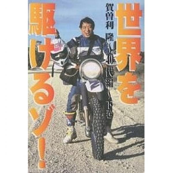 世界を駆けるゾ! 40代編下巻/賀曽利隆