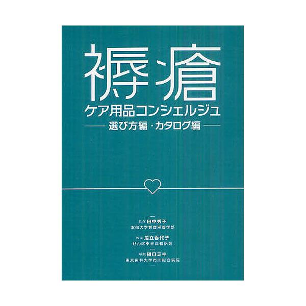 褥瘡ケア用品コンシェルジュ 選び方編・カタログ編 2巻セット/田中秀子