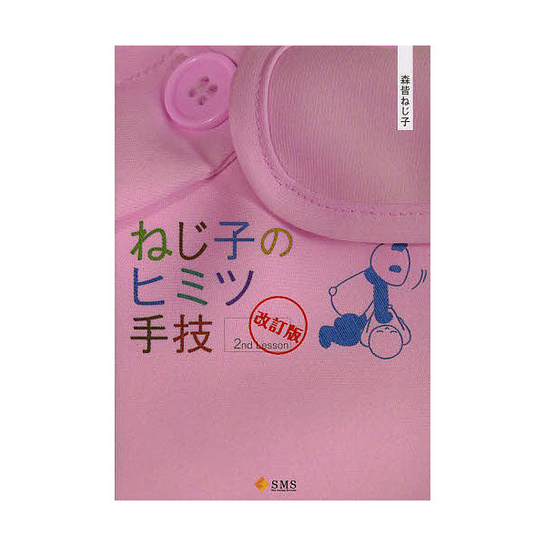 ねじ子のヒミツ手技 2nd Lesson/森皆ねじ子