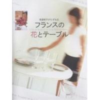 鬼頭郁子がたずねるフランスの花とテーブル/鬼頭郁子