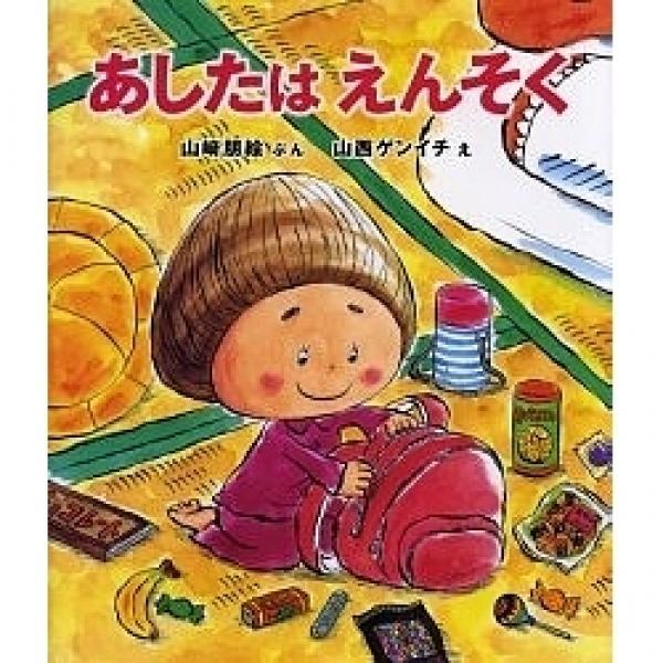 あしたはえんそく/山崎朋絵/山西ゲンイチ/子供/絵本