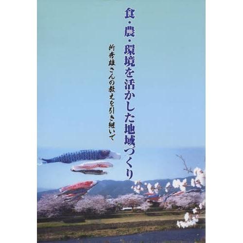 食・農・環境を活かした地域づくり 所秀雄さんの教えを引き継いで/食・農・環境を活かした地域づくりシンポジ