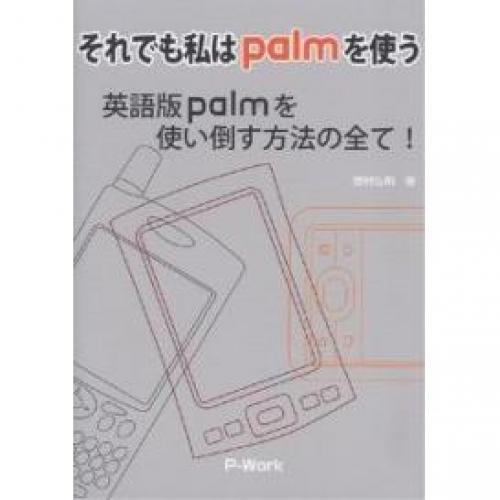 それでも私はpalmを使う 英語版palmを使い倒す方法の全て!/野村弘明