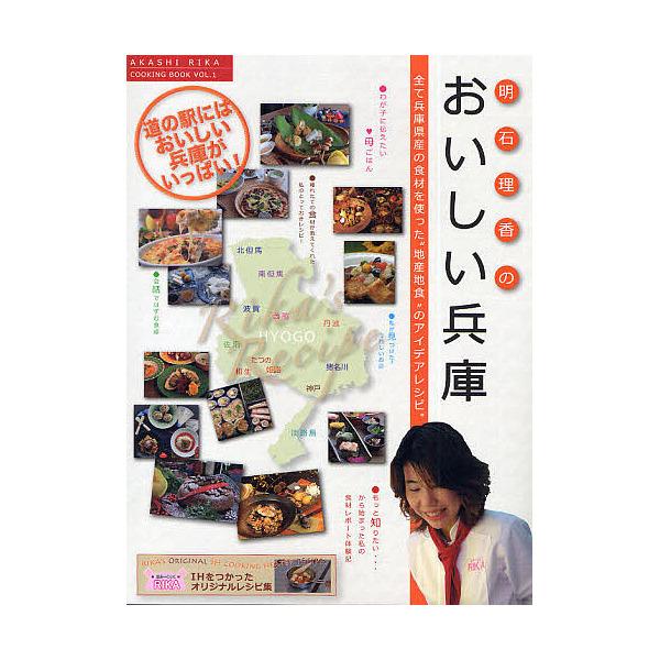 明石理香のおいしい兵庫/明石理香/レシピ