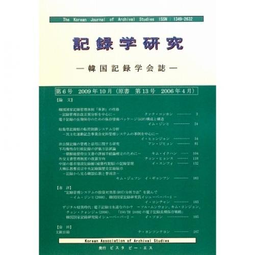 記録学研究 韓国記録学会誌 第6号(2009年10月)/朴由希