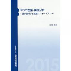 IPOの理論・実証分析 過小値付けと長期パフォーマンス/池田直史