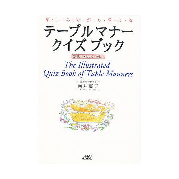 楽しみながら覚えるテーブルマナー・クイズブック 美味しく・楽しく・美しく/向井惠子