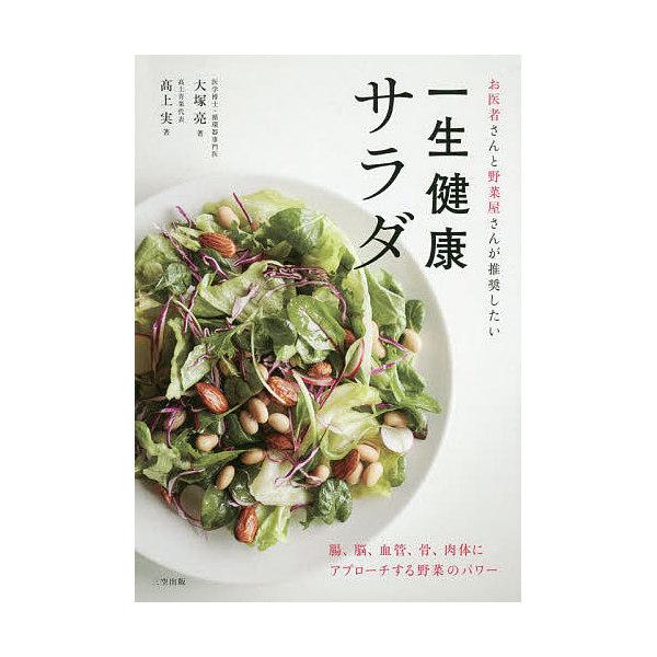 お医者さんと野菜屋さんが推奨したい一生健康サラダ/大塚亮/高上実/レシピ