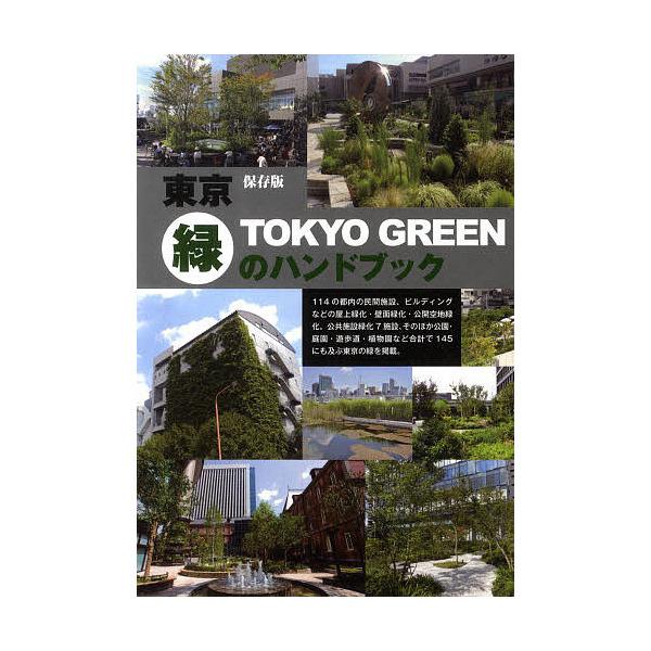 東京・緑のハンドブック/旅行