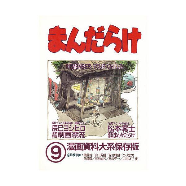 まんだらけ 漫画資料大系保存版 9/松本零士