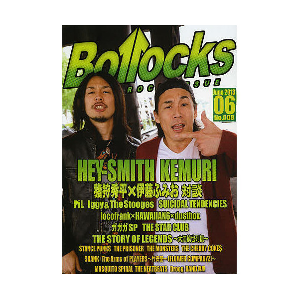 Bollocks PUNK ROCK ISSUE No.008(2013June)