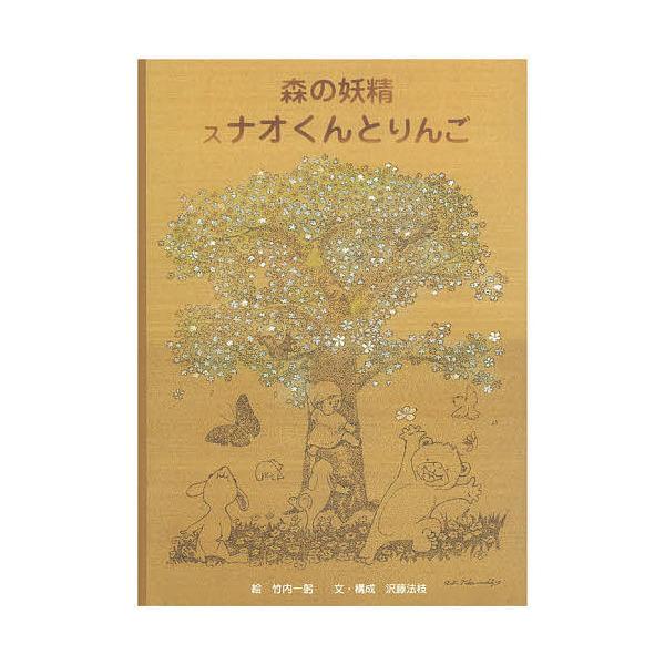 森の妖精 スナオくんとりんご/竹内一躬/沢藤法枝