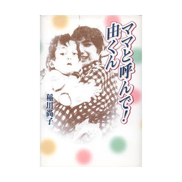 ママと呼んで!由くん/稲川尚子