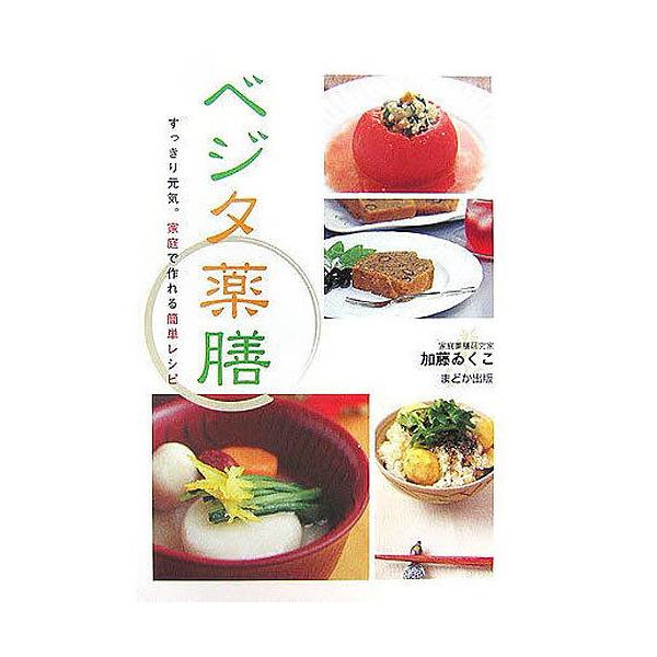 ベジタ薬膳 すっきり元気。家庭で作れる簡単レシピ/加藤ゐくこ/レシピ
